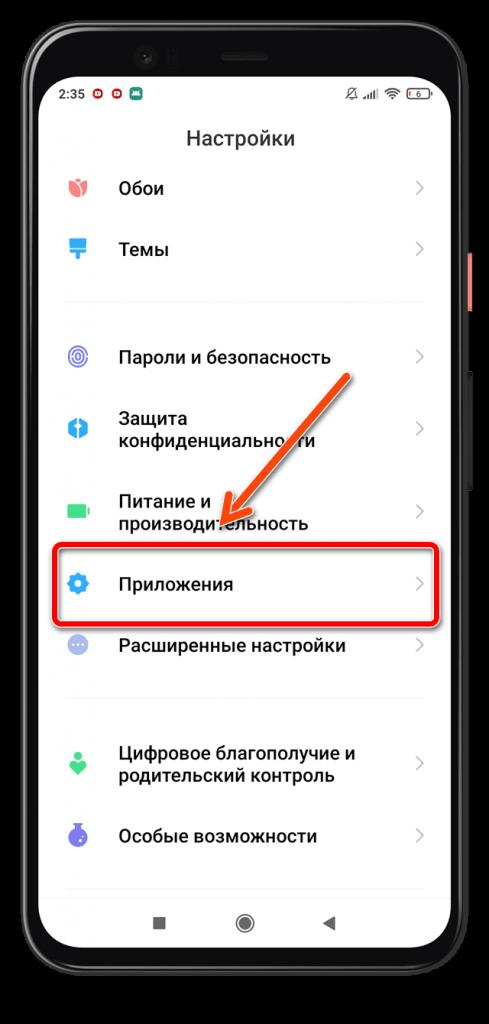 Вкладка Приложения на Xiaomi