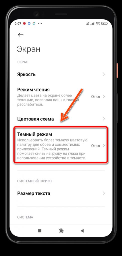Вкладка Темный режим на Xiaomi