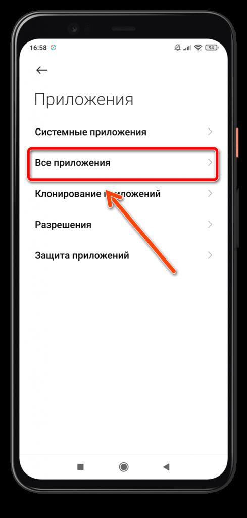 Вкладка Все приложения