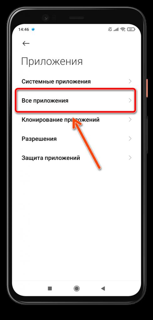 Все приложения Android Xiaomi