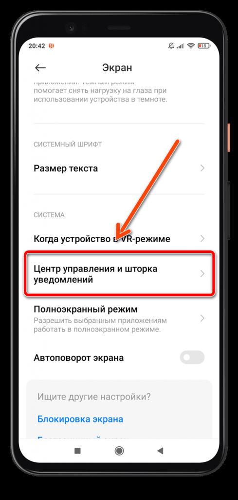 Xiaomi Центр управления и шторка уведомлений