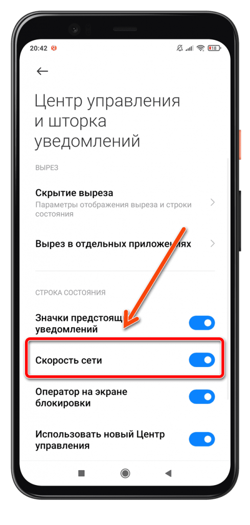 Xiaomi Скорость сети