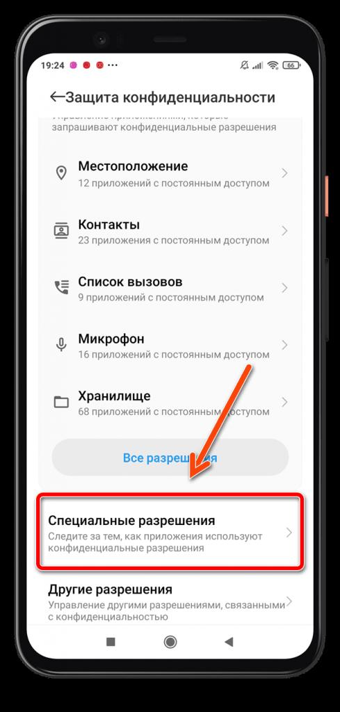 Xiaomi Специальные разрешения