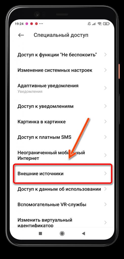 Xiaomi Специальный доступ - Внешние источники