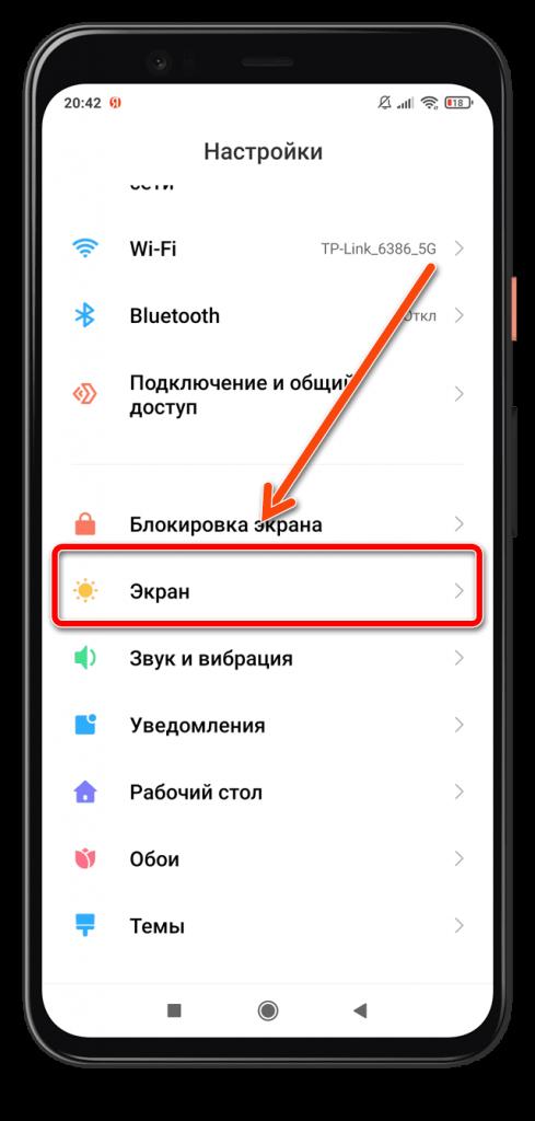 Xiaomi пункт Экран