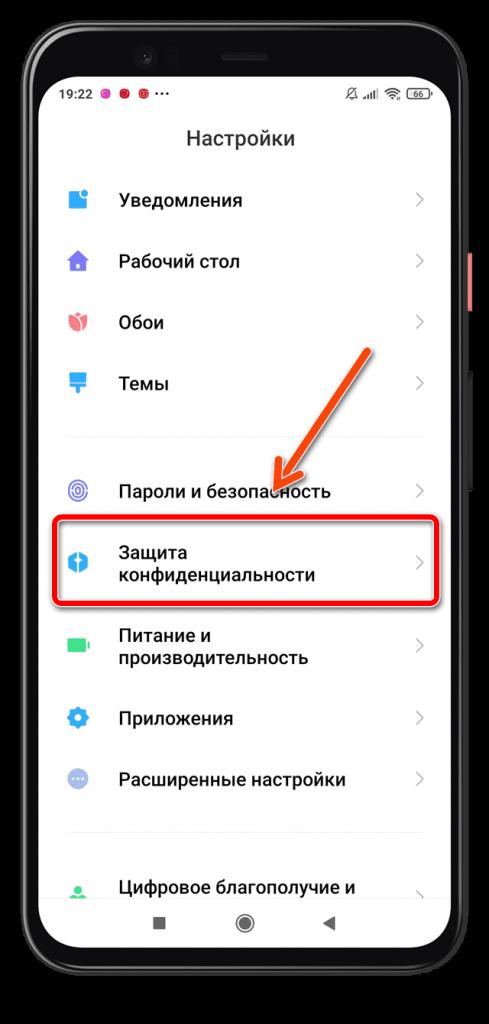 Xiaomi защита и конфиденциальность