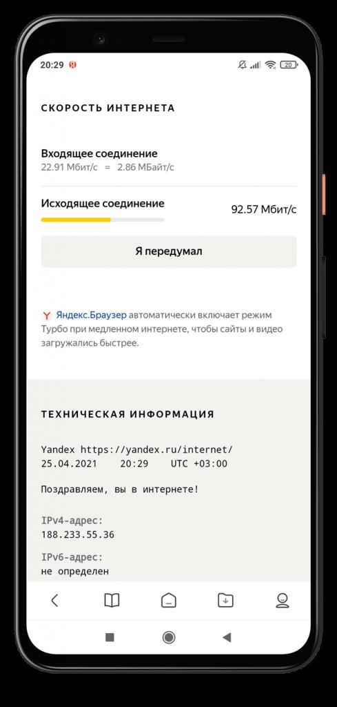 Яндекс Интернетометр Исходящая скорость
