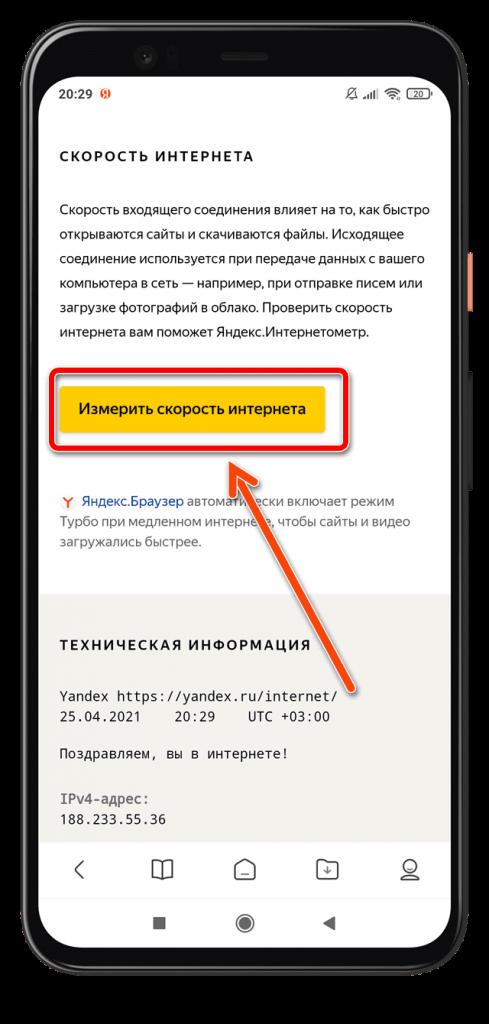 Яндекс Интернетометр Измерить скорость