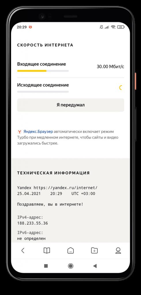 Яндекс Интернетометр Входящая скорость