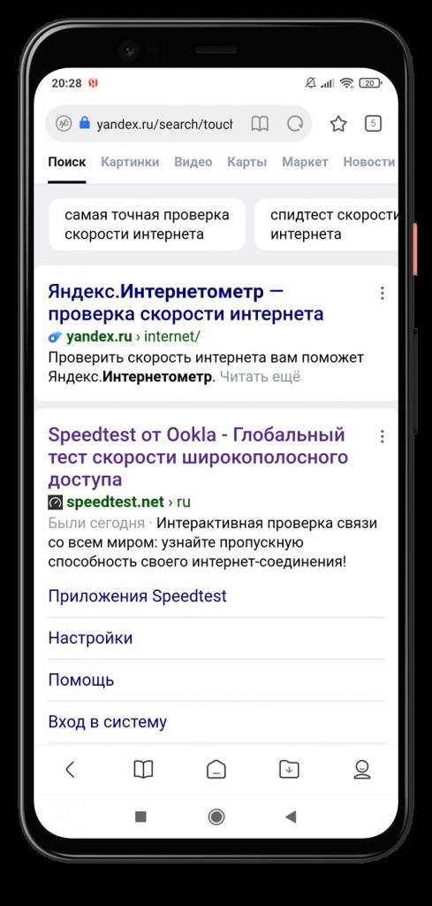 Яндекс Интернетометр в браузере