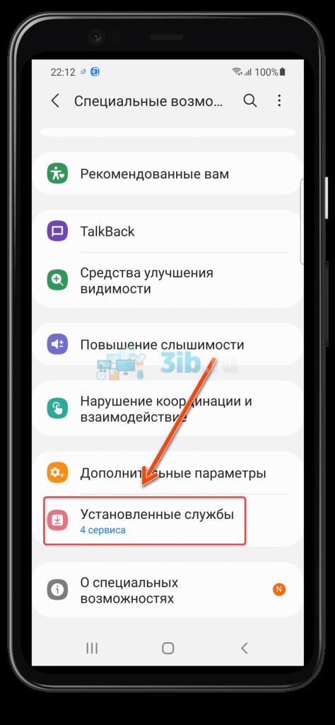 Установленные службы на Андроиде