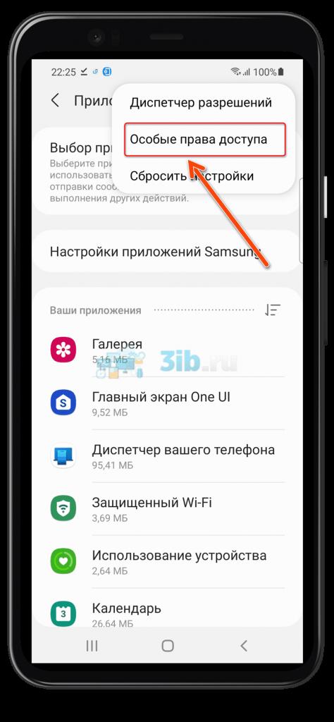 Особые права доступа Андроид