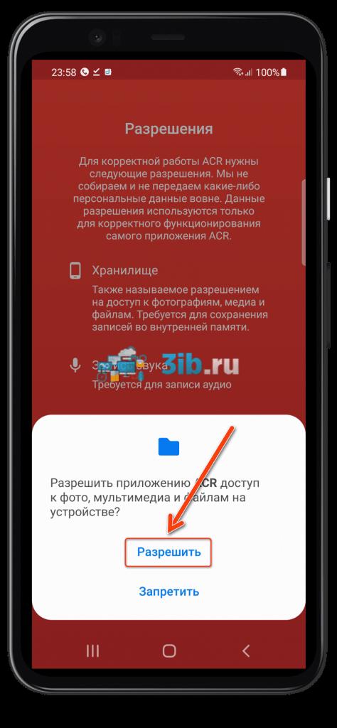 Приложение ACR Андроид предоставление прав к файлам