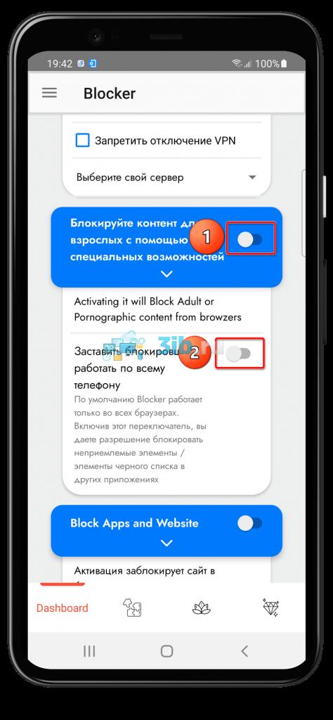 Приложение Blocker Андроид активация возможностей
