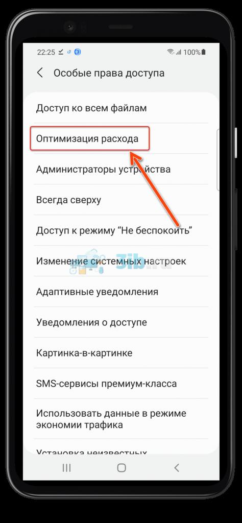 Оптимизация расхода Андроид