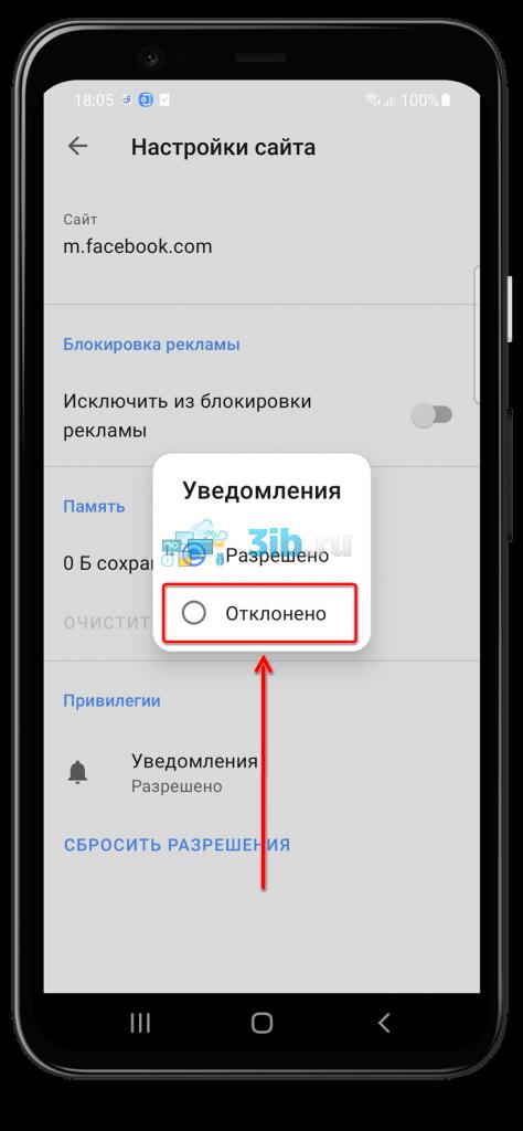 Приложение Opera Android - вкладка Уведомления