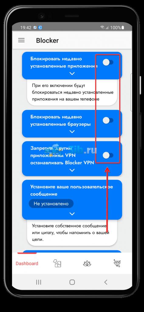 Приложение Blocker Андроид дополнительные функции