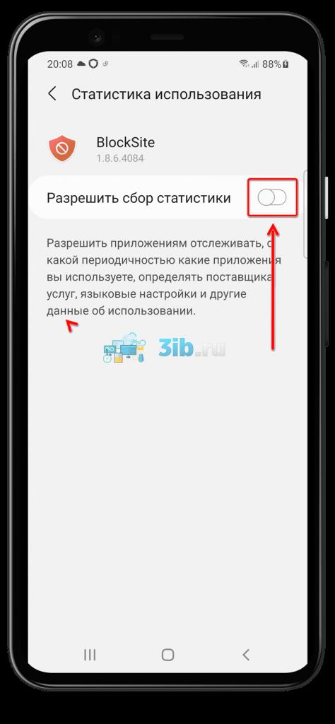 BlockSite Андроид - сбор информации