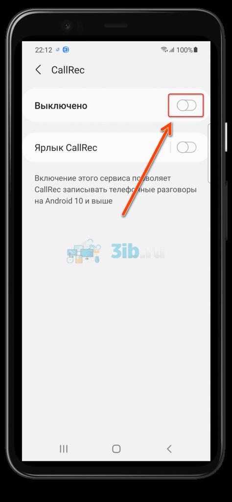 Приложение CallRec на Андроиде включить