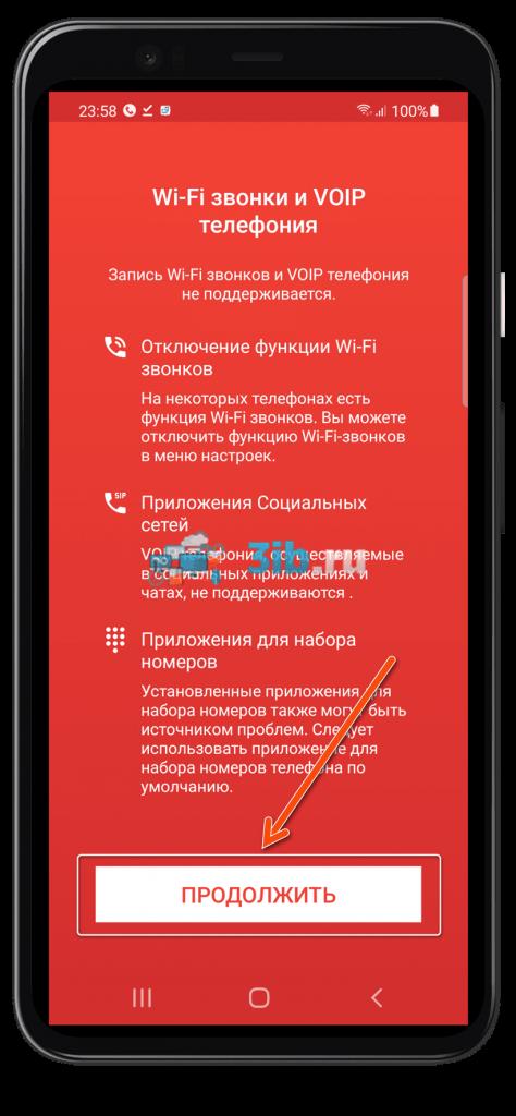 Приложение ACR Андроид ознакомление