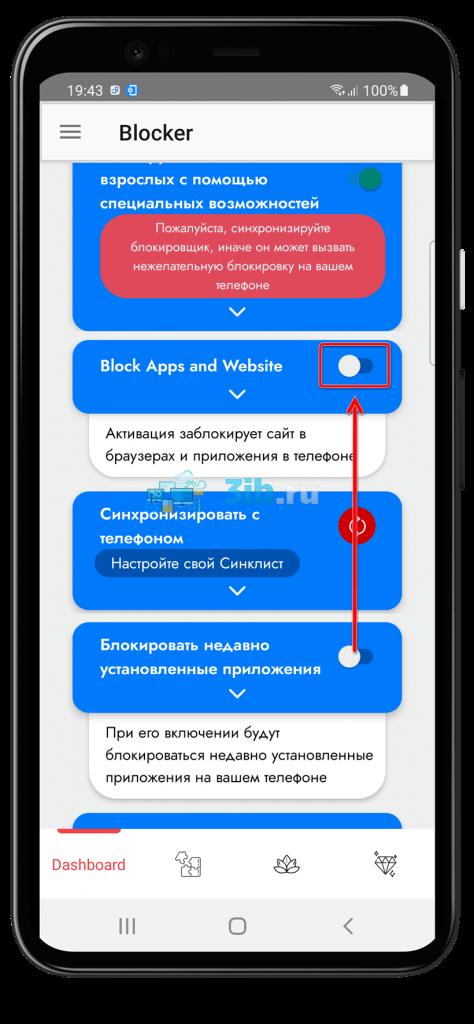 Приложение Blocker Андроид Block Apps and Website