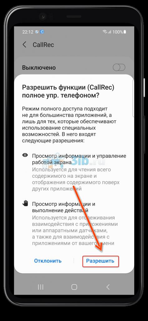 Приложение CallRec на Андроиде активация