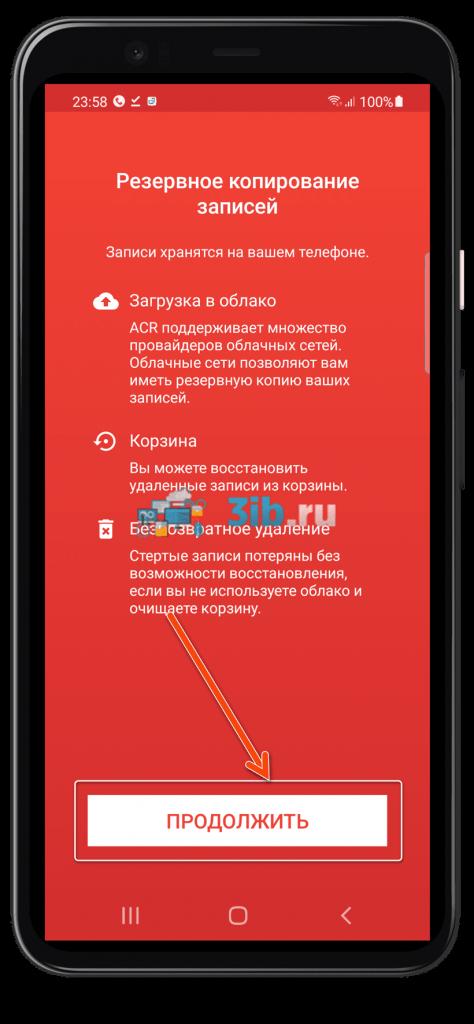 Приложение ACR Андроид облако