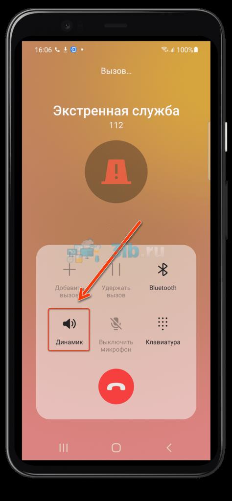 Вкладка Динамик на Андроиде