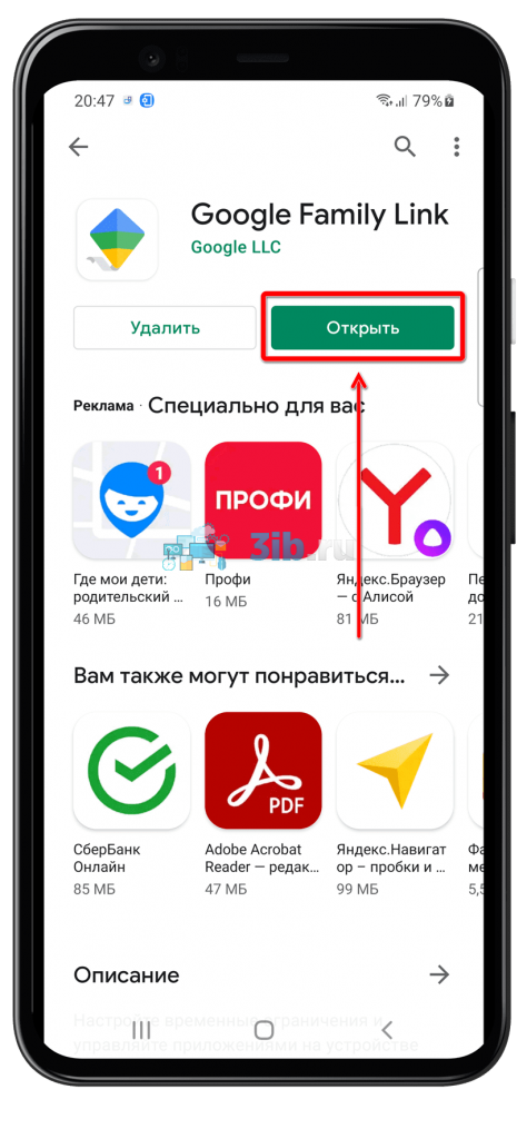 Gogle Family Link Андроид открыть