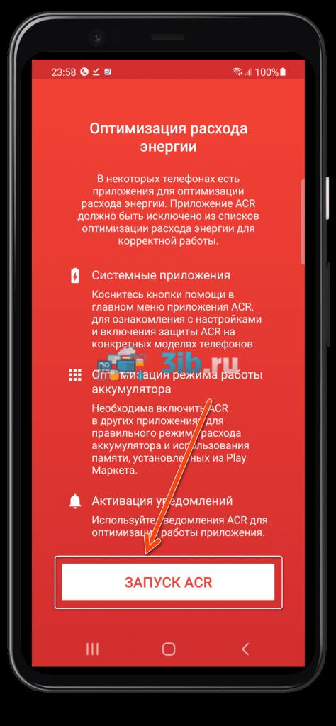 Приложение ACR Андроид запуск