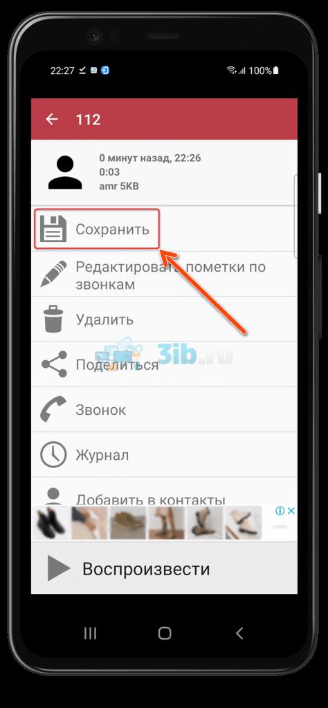 Сохранение записанного разговора Андроид