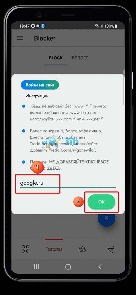 Приложение Blocker Андроид указываем сайт