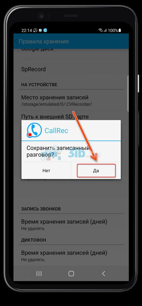 Приложение CallRec на Андроиде сохранение аудиофайла