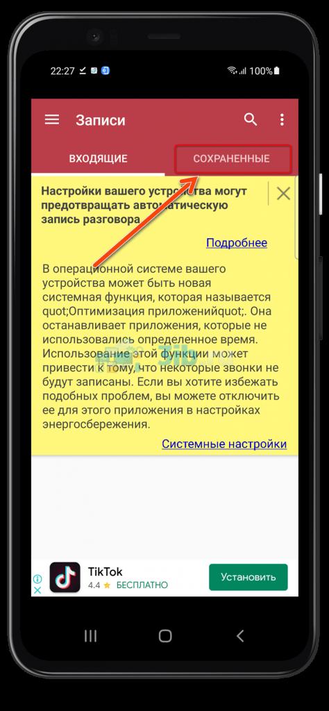 Сохраненные разговоры на Андроиде