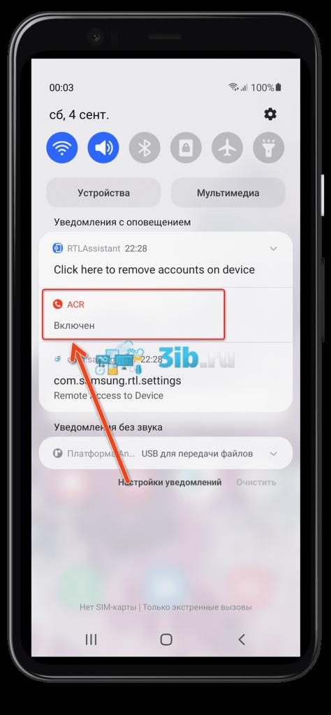 Запись разговоров на Android сохраненное аудио