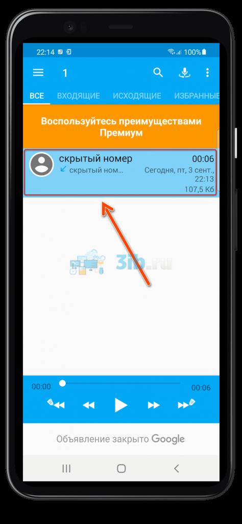 Приложение CallRec на Андроиде записанные разговоры