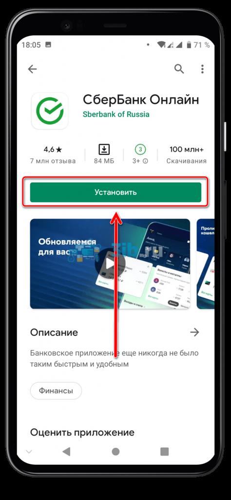 Сбербанк онлайн на Андроид установить