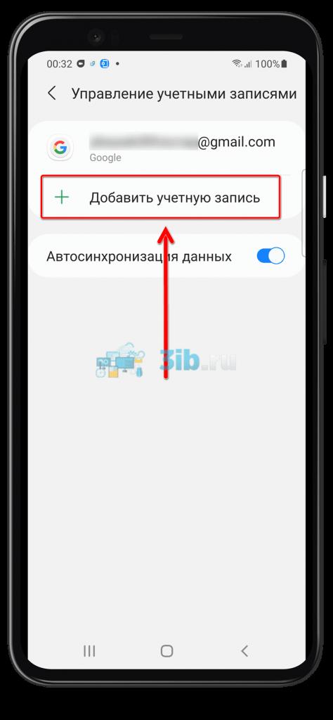 Добавить учетную запись Андроид