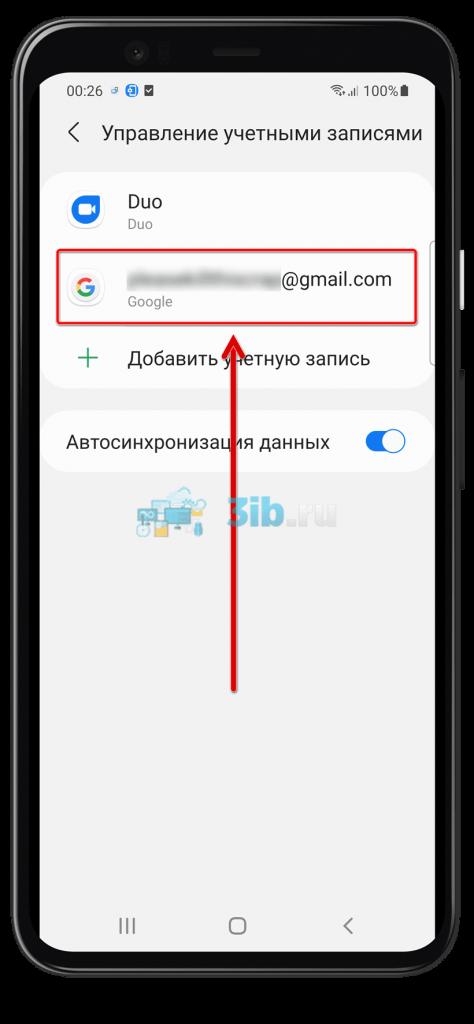 Учетная запись в списке сервисов Андроид