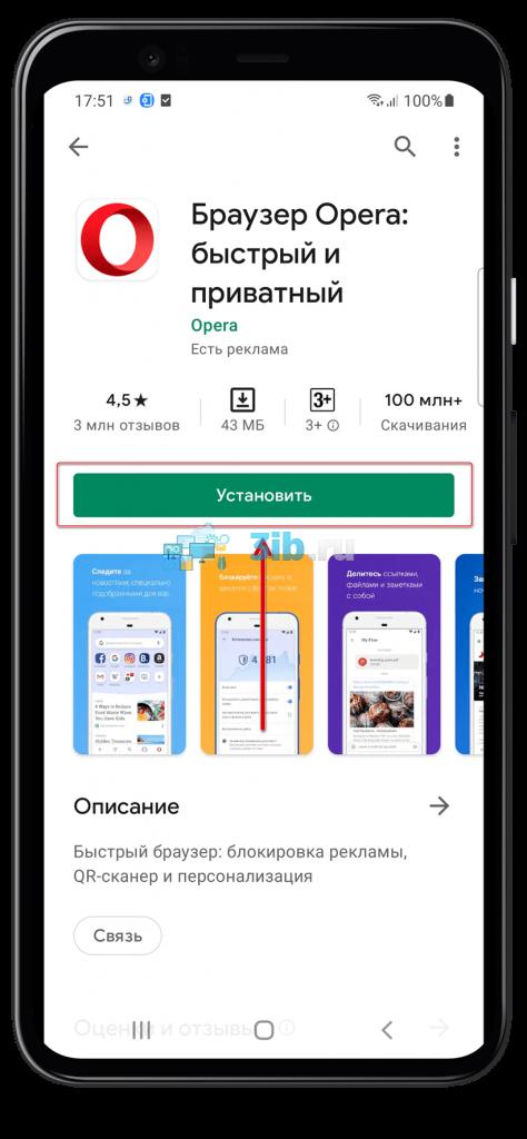 Приложение Opera Android установить