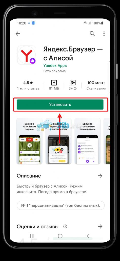 Yandex Browser Андроид установить