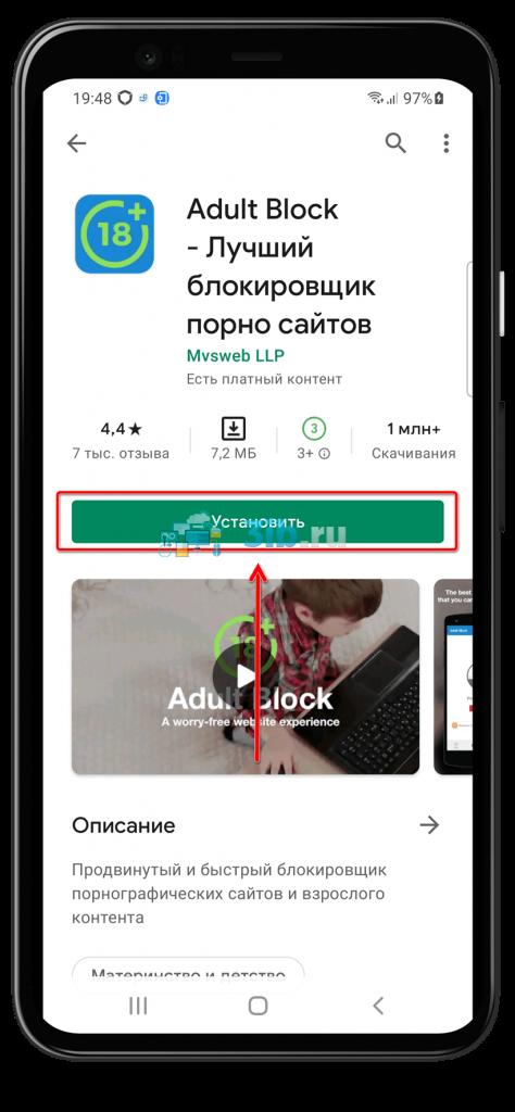 Adult Block Андроид установить