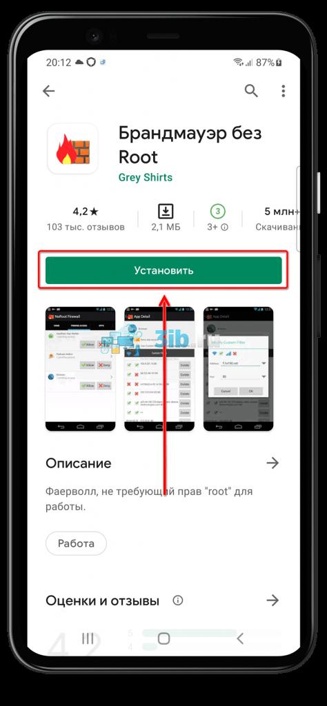 Firewall Android установить