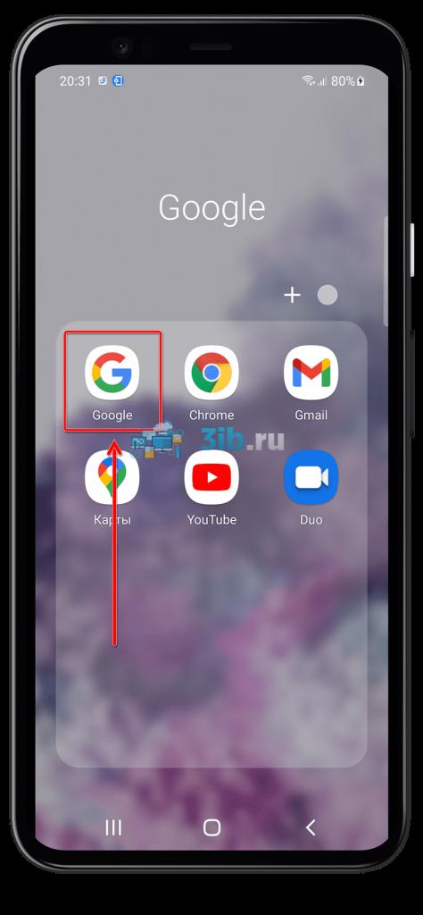 Открываем Google на Андроиде