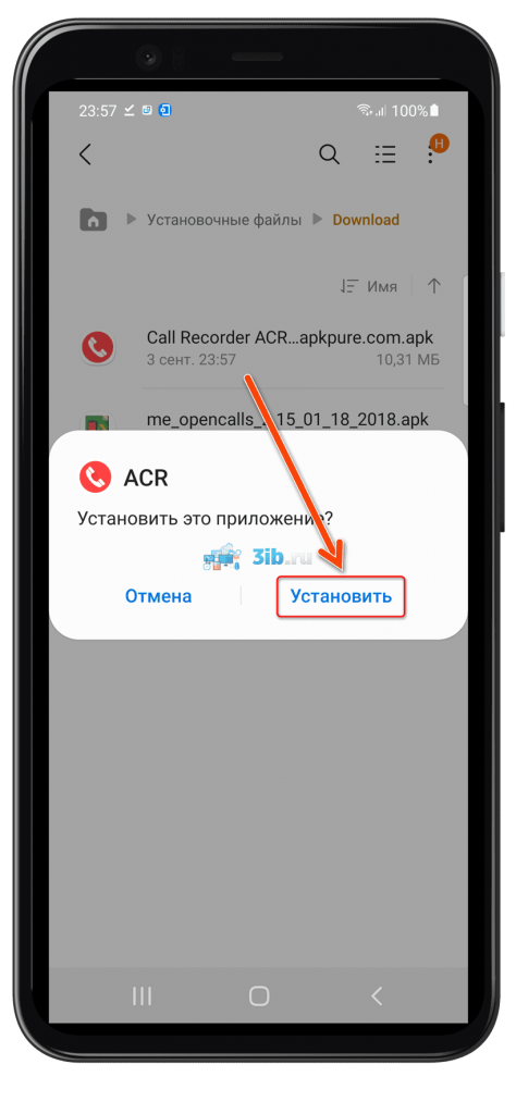 Приложение ACR Андроид установить