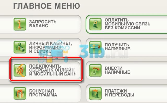 Подключить Сбербанк онлайн Андроид через терминал