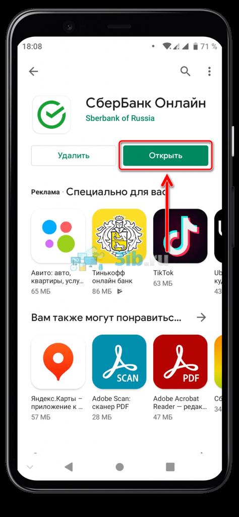 Сбербанк онлайн на Андроид открыть