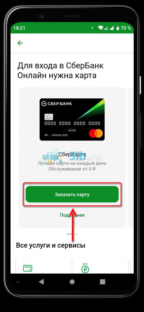 Заказать карту Сбербанк Андроид