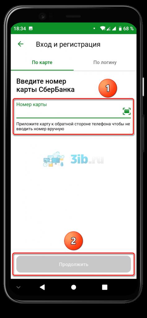 Авторизация в Сбербанк онлайн Андроид
