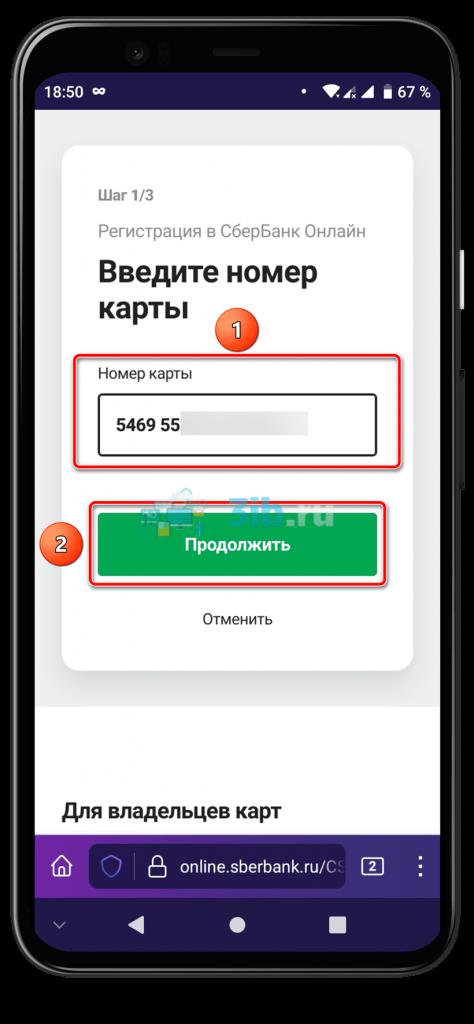 Зарегистрироваться в Сбербанк онлайн через браузер телефона ввод номера
